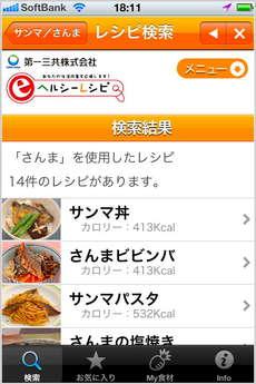 app_life_eshokuzai_jiten_7.jpg