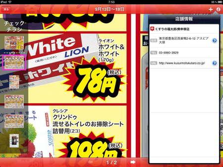 app_life_shufoo_5.jpg
