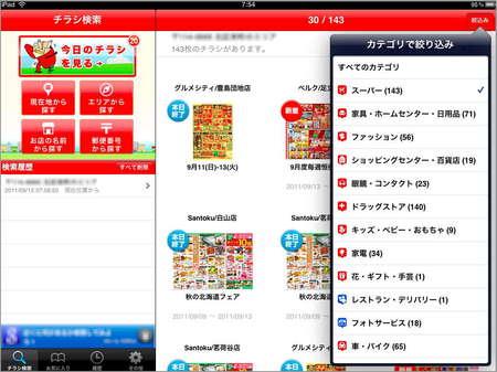 app_life_shufoo_7.jpg
