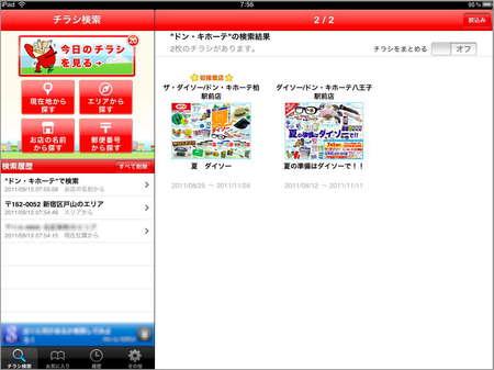 app_life_shufoo_9.jpg