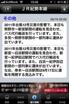app_navi_ekispert_10.jpg