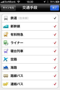 app_navi_ekispert_11.jpg