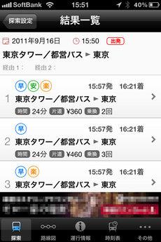 app_navi_ekispert_5.jpg