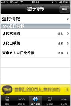 app_navi_ekispert_9.jpg