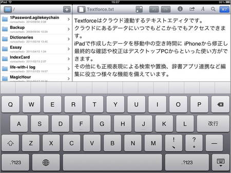 app_prod_textforce_1.jpg