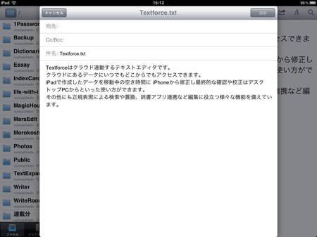 app_prod_textforce_8.jpg