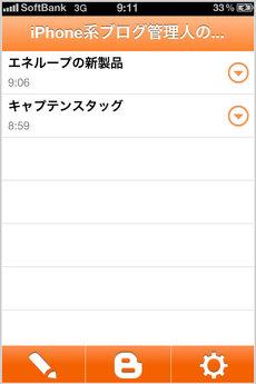 app_sns_blogger_3.jpg