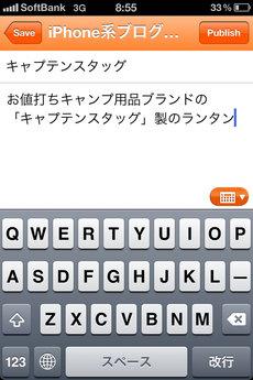 app_sns_blogger_4.jpg