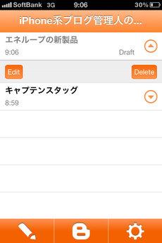 app_sns_blogger_7.jpg