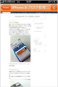 app_sns_blogger_8.jpg