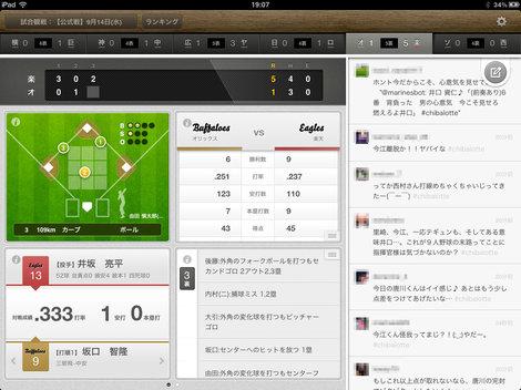 app_sports_wandahoo_10.jpg