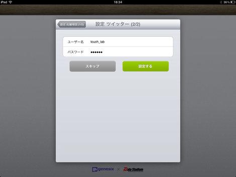 app_sports_wandahoo_2.jpg