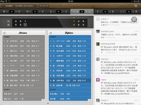 app_sports_wandahoo_9.jpg