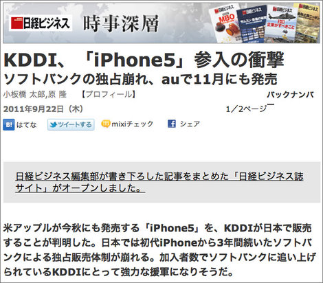 au_kddi_iphone5_1.jpg