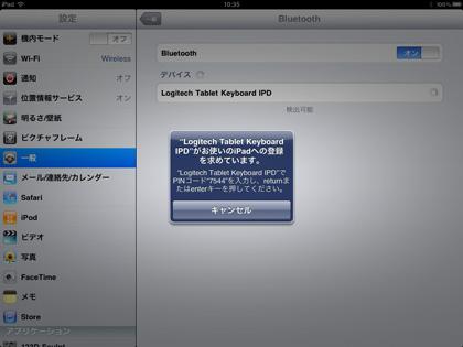 logicool_tablet_keyboard_for_ipad_10.jpg