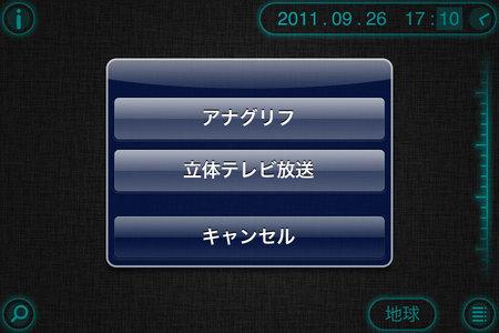 solar_walk_3d_tv_3.jpg