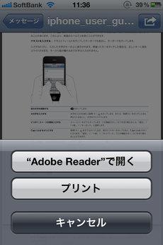 app_bus_adobe_reader_1.jpg