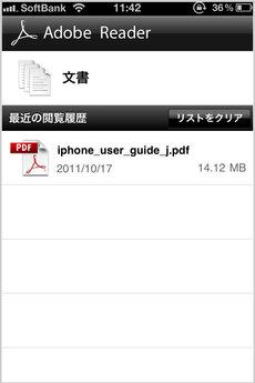 app_bus_adobe_reader_3.jpg