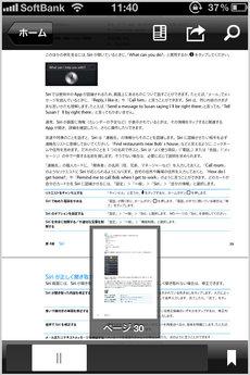 app_bus_adobe_reader_4.jpg