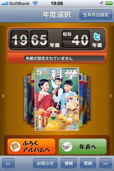 app_edu_gakken_kagaku_1.jpg