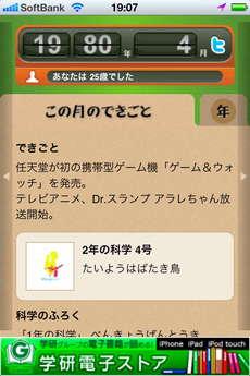 app_edu_gakken_kagaku_10.jpg