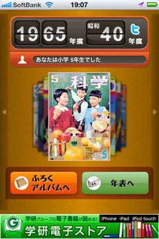 app_edu_gakken_kagaku_3.jpg
