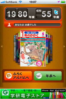 app_edu_gakken_kagaku_4.jpg