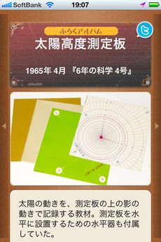 app_edu_gakken_kagaku_5.jpg