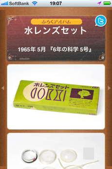 app_edu_gakken_kagaku_6.jpg