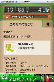 app_edu_gakken_kagaku_7.jpg