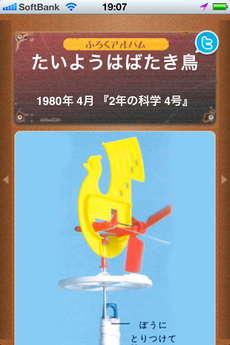 app_edu_gakken_kagaku_9.jpg