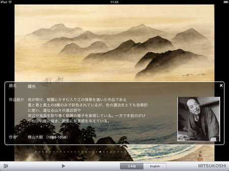 app_life_mitsukoshi_art_gallery_4.jpg