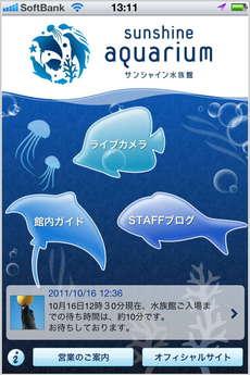 app_life_sunshine_aquarium_1.jpg
