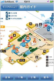 app_life_sunshine_aquarium_4.jpg