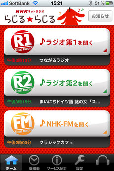 app_news_nhk_radio_2.jpg