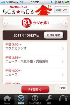 app_news_nhk_radio_5.jpg