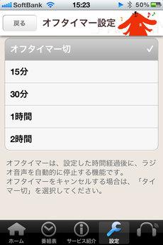 app_news_nhk_radio_7.jpg