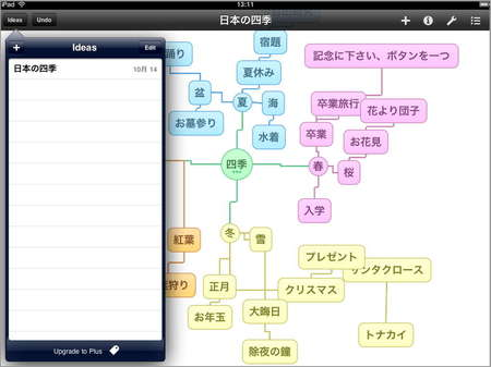 app_prod_idea_sketch_10.jpg