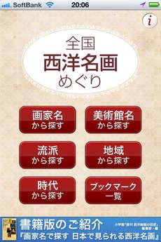 app_ref_seiyou_meiga_1.jpg