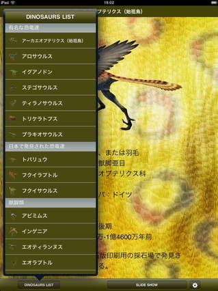 app_ref_world_dinosaur_guide_1.jpg