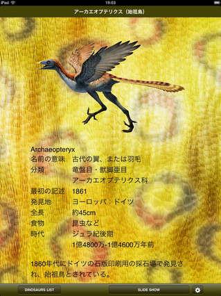 app_ref_world_dinosaur_guide_2.jpg