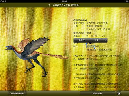 app_ref_world_dinosaur_guide_3.jpg