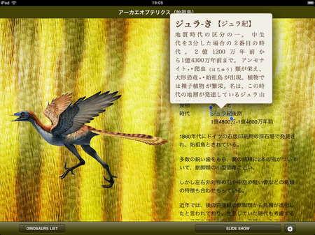 app_ref_world_dinosaur_guide_4.jpg