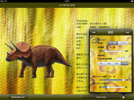 app_ref_world_dinosaur_guide_9.jpg