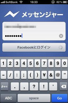 app_sns_facebook_messenger_1.jpg