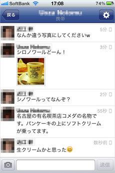 app_sns_facebook_messenger_5.jpg