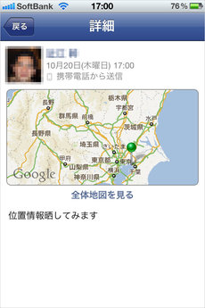 app_sns_facebook_messenger_6.jpg
