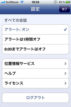 app_sns_facebook_messenger_8.jpg