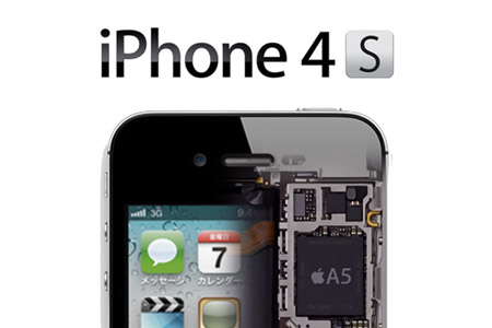 iphone4s_benchmark_anandtech_3.jpg