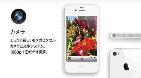 iphone_4s_release_4.jpg